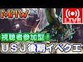 【MHW】視聴者参加型!USJ後期イベントクエストをひたすら攻略!第2回【説明欄必読】