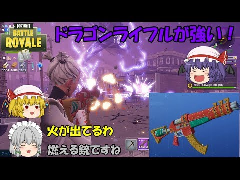 【Fortnite】火を吹く銃、ドラゴンライフルが強い!【ゆっくり実況】ACT32