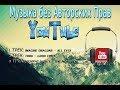 Лучшая музыка для YouTube без Авторских Прав Треки без АП ТОП 3 mp3