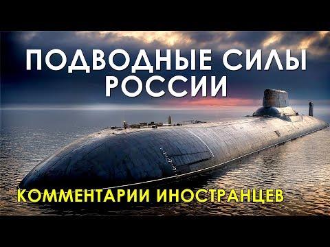 видео: ПОДВОДНЫЕ СИЛЫ РОССИИ - Комментарии иностранцев