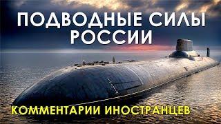 ПОДВОДНЫЕ СИЛЫ РОССИИ - Комментарии иностранцев