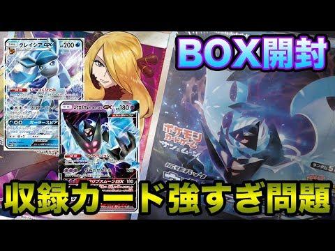 【ポケモンカード】シロナSRで一発逆転かましたいウルトラムーン1BOX開封!【開封動画】