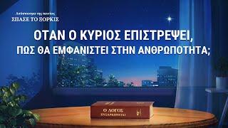 Christian Movie Clip (2) - Όταν ο Κύριος επιστρέψει, πώς θα εμφανιστεί στην ανθρωπότητα;
