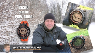 ✓Часы Casio ProTrek PRW3000. Год вместе. Честный обзор ????