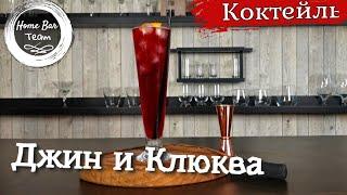 Коктейль Джин и Клюква с Джином и клюквенным соком! Домашний бар и простые коктейли!