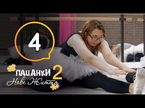 Пацанки 2 смотреть онлайн 4 серия