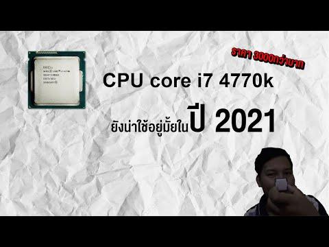 CPU core i7 4770k ยังน่าใช้อยู่มั้ยในปี 2021!?