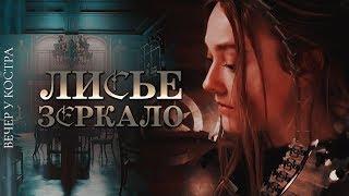 ЛИСЬЕ ЗЕРКАЛО | Анна Коэн