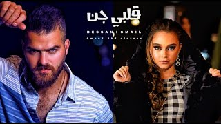 اغنيه بيسان إسماعيل قلبي جن كاملة (فيديو كليب حصري) 2020
