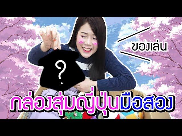 เปิดกล่องสุ่มญี่ปุ่นมือสอง กล่องละ 2,000 บาท~ จะคุ้มหรือไม่คุ้ม ???