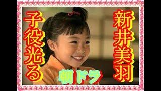 朝ドラの葵わかなの演じる子役を新井美羽が見事に演じる、芸能界のニュ...