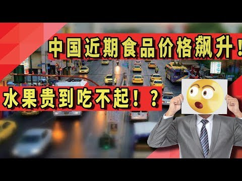 中国近期食品价格飙升,水果贵到吃不起!?
