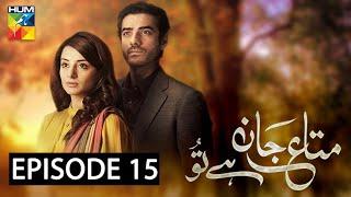 Mata e Jaan Hai Tu Episode 15 | English Subtitles | HUM TV | Drama
