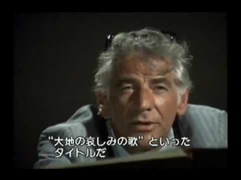 Gustav Mahler's Das Lied von der Erde - A Personal Introduction by Leonard Bernstein