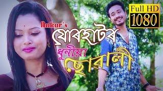 Jorhat r Dhuniya Suwali || Full Video 2018 || Ankur Moni Bhuyan, Manmita Bharadwaj