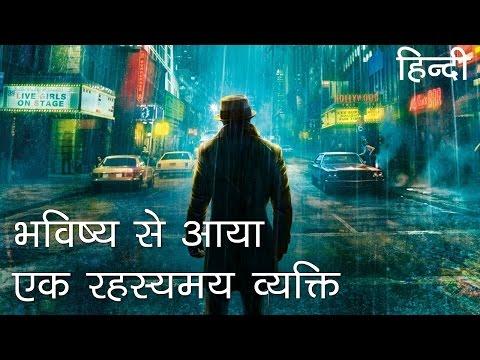 भविष्य से आया एक रहस्यमय व्यक्ति | Mysterious Man came from the future in Hindi