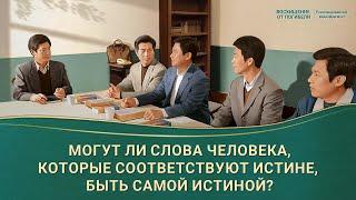 Христианский фильм «ВОСХИЩЕНИЕ ОТ ПОГИБЕЛИ» Могут ли слова человека, которые соответствуют истине, быть самой истиной? (Видеоклип 7/8)
