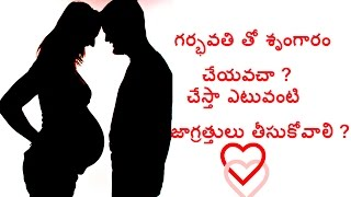 Sex During Pregnancy, Tips for Safe Positions Sex During Pregnancy in telugu / sun media telugu