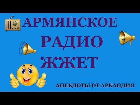 Анекдот про ответ армянского радио