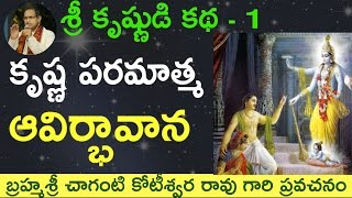 Lord Krishnas Birth కృష్ణ పరమాత్మ ఆవిర్భావాన By Sri Chaganti Koteswara Rao Garu