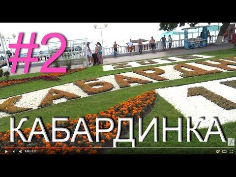 Кабардинка (Часть 2). Набережная. Пляж. 15 июня 2016 года.