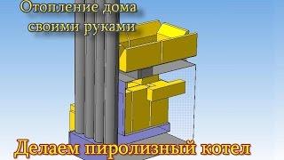 Пиролизный котел 15-25 кВт.Изготовление и испытание. Отопление дома своими руками(, 2014-08-03T16:22:46.000Z)