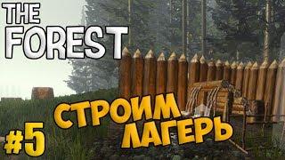 The Forest #5 - Строим лагерь - Выживание