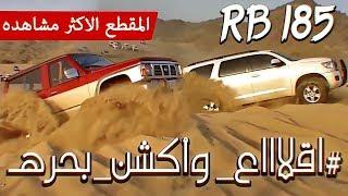 ابداع بدون دبل مع المشاركين بالعيد RB 185 رواد بحره