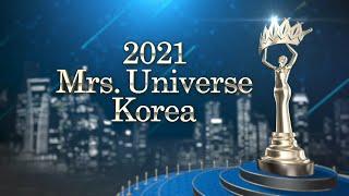 [생중계] 2021 미시즈 유니버스 코리아 대회