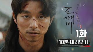 ⭐ tvN 유튜브 멤버십 OPEN ⭐도깨비 1화 #10분미리보기