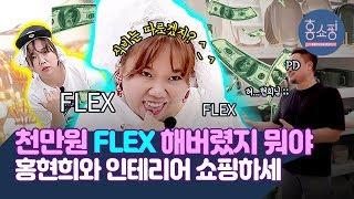 제이쓴 강제 섭외 완료🛒홍현희의 인테리어 소품 탕진 FLEX   홍쇼핑 EP.10