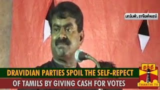Dravidian Parties Spoil the Self-Respect of Tamils by Giving Cash for Votes : Seeman spl tamil hot video news 13-10-2015