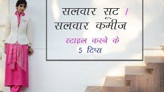 (Hindi ) Salwar Suit/ Salwar Kameez Styling : 5 tips