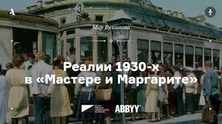 АУДИО. Реалии 1930-х в «Мастере и Маргарите». Из курса «Мир Булгакова»