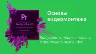 18 урок Как убрать чёрные полосы в вертикальном видео в Adobe Premier Pro