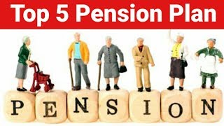 Best Pension Plan for Retirement in India । आप भी उठायें फायदा