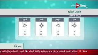 فيديو| تعرف على حالة الطقس في محافظات مصر اليوم الأحد
