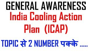 General Awareness - Indian Cooling Action Plan || Expected Mcq || Lecture 3