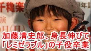 人気子役の加藤清史郎(12)が16日、都内で行われた「第39回 菊田...