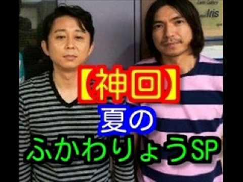 【神回】 有吉ラジオ サンドリ 夏のふかわりょうスペシャル!!