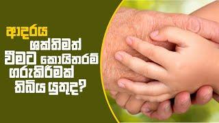 Piyum Vila | ආදරය ශක්තිමත් වීමට කොයිතරම් ගරුකිරීමක් තිබිය යුතුද? | 22 - 02 - 2019 | Siyatha TV Thumbnail