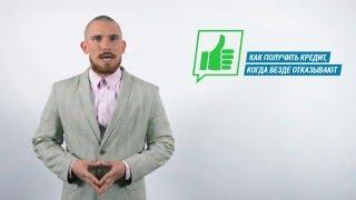 видео Бюро кредитных историй Сбербанка