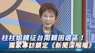 柱柱姐親征台南艱困選區!完整獨家專訪鎖定中天電視今晚8點《新聞深喉嚨》
