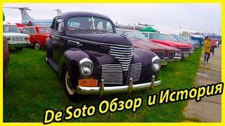 De Soto S6 Обзор и История. Ретро автомобили 30-х годов. Выставка старинных автомобилей