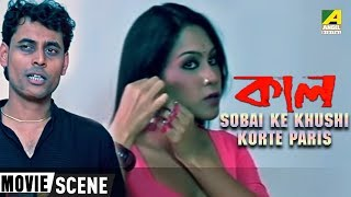 Sobai Ke Khushi Korte Paris | Bengali Movie Scene | Kaal