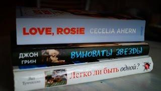 3 книги изменившие мою жизнь| Виноваты Звезды, С любовью Рози, Легло ли быть одной