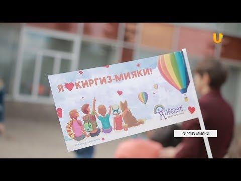Новости UTV. День семьи в Киргиз-Мияках вместе в Уфанет