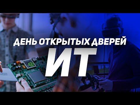Институт ИТ. День открытых дверей 2019