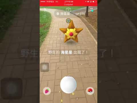 【Pokemon Go】紀錄集31 (換地方紀錄啦~光明公園有甚麼呢?)