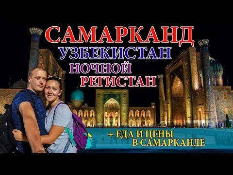 САМАРКАНД | РЕГИСТАН | ЕДА В УЗБЕКИСТАНЕ | ЦЕНЫ В САМАРКАНДЕ | EURO HOTEL | SAMARKAND | UZBEKISTAN